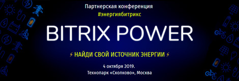 Партнерская конференция BITRIX POWER